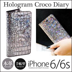 iPhone6s / iPhone6 手帳型 本革 レザー ケース GAZE Hologram Croco Diary iPhone6sケース アイホン6sケース 手帳型ケース カバー winglide
