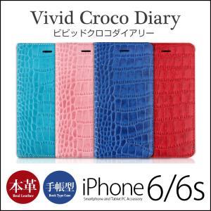 iPhone6s / iPhone6 手帳型 本革 レザー ケース GAZE Vivid Croco Diary iPhone6sケース アイホン6sケース 手帳型ケース クロコ winglide