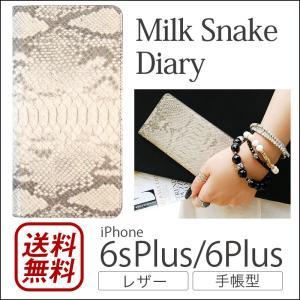 『送料無料』 iPhone6s Plus 手帳型 レザー ケース 『GAZE Milk Snake Diary』 カバー 手帳型ケース 横開き 手帳 レザーケース 革 ヘビ パイソン winglide