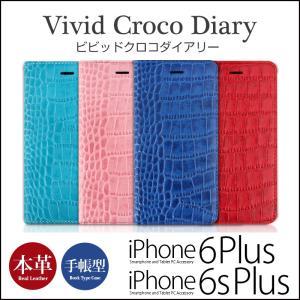 『送料無料』 iPhone6s Plus / iPhone6 Plus 手帳型 本革 レザー ケース  『GAZE Vivid Croco Diary』 iPhone6sケース 手帳 手帳ケース 本革ケース クロコ winglide