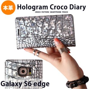 『送料無料』 Galaxy S6 edge 「docomo SC-04G / au SCV31」 手帳型 本革 レザー ケース 『GAZE Hologram Croco Diary』 カバー 手帳型ケース 手帳 カード 収納 winglide