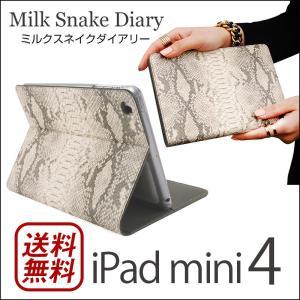 iPad mini 4 ケース レザー GAZE Milk Snake Diary ヘビ柄|winglide