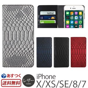 iPhoneX ケース 手帳 / iPhone8 ケース 手帳型 / iPhone7ケース GAZE Matt Python Diary アイフォンX 手帳型ケース アイフォン8 アイフォン7 高級 winglide