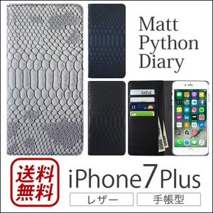 iPhone8 Plus / iPhone7 Plus ケース 手帳型 レザー Gaze Matt Python Diary カバー ブランド スマホケース winglide