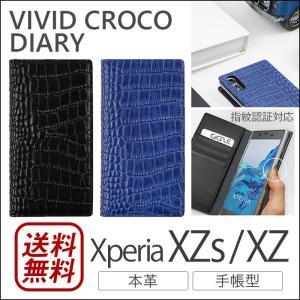 Xperia XZs ケース / Xperia XZ カバー 手帳型 VividCroco Diary|winglide