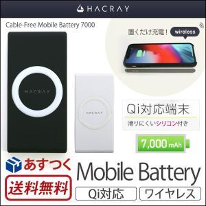 商品名:Cable-Free Mobile Battery 7000   シリーズ:スマホアクセサリ...