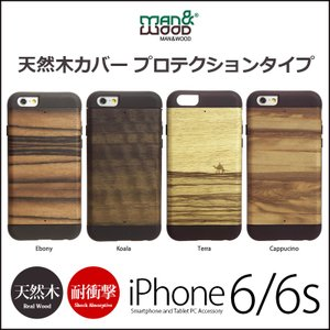 iPhone6 / 6s 天然木ケース man&wood 天然木 ケース プロテクションタイプ iPhone6sケース アイホン6sケース ハードケース カバー 木 木製|winglide