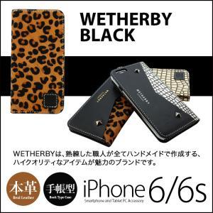 iPhone6s / iPhone6 手帳型 本革 レザー ケース WETHERBY PREMIUM BLACK iPhone6sケース アイホン6sケース 手帳型ケース 手帳ケース 革 winglide