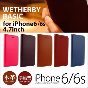 iPhone6s / iPhone6 手帳型 本革 ケース WETHERBY BASIC iPhone6sケース アイホン6sケース 手帳型ケース 手帳ケース レザー 革 winglide
