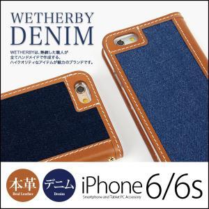 iPhone6s / iPhone6 手帳型 本革 デニム ケース WETHERBY DENIM iPhone6sケース アイホン6sケース 手帳型ケース 手帳ケース デニムケース winglide