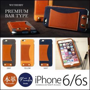 iPhone6s / iPhone6 本革 コットン レザー ケース WETHERBY PREMIUM BAR TYPE iPhone6sケース アイホン6sケース スマホケース カバー 牛革 winglide