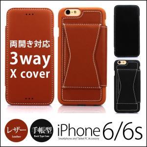 iPhone6s / iPhone6 手帳型 レザー ケース Fantastick 3way X cover iPhone6sケース アイホン6sケース 手帳型ケース 手帳ケース カバー winglide