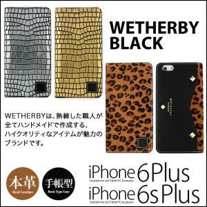 『送料無料』 iPhone6s Plus / iPhone6 Plus 手帳型 本革 レザー ケース 『WETHERBY PREMIUM BLACK』 クロコ 手帳 手帳ケース レザーケース カバー winglide