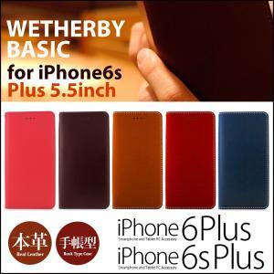 『送料無料』 iPhone6s Plus / iPhone6 Plus 手帳型 本革 レザー ケース  『WETHERBY BASIC』 iPhone6sケース 手帳 手帳ケース 本革ケース シンプル カバー winglide