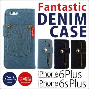 iPhone6s Plus / iPhone6 Plus 手帳型 デニム ケース 『Fantastick Denim Case』 ファブリック カード カバー 手帳型ケース 手帳 スマホケース winglide