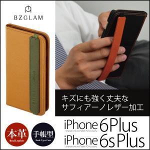『送料無料』 iPhone6s Plus / iPhone6 Plus 手帳型 本革 レザー ケース 『BZGLAM Leather Diary Cover』 カバー iPhoneケース スマホケース 手帳型ケース 手帳 winglide