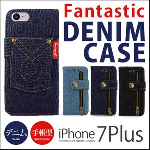 iPhone8 Plus / iPhone7 Plus ケース 手帳型 デニム Fantastick Diary Denim カバー ブランド スマホケース winglide