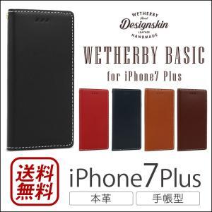 iPhone7 Plus ケース 手帳型 本革 DESIGN SKIN Wetherby Basic winglide