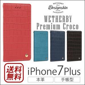 iPhone7 Plus ケース 手帳型 本革 Wetherby Premium Croco winglide