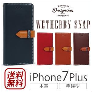 iPhone7 Plus ケース 手帳型 本革 レザー Wetherby Snap winglide