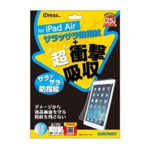 iPad Air(アイパッドエアー)用 液晶画面保護フィルム 『サンクレスト 衝撃自己吸収フィルム サラッサラ 防指紋 IPA-ASB』|winglide