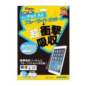 iPad Air(アイパッドエアー)用 液晶画面保護フィルム 『サンクレスト 衝撃自己吸収フィルム ブルーライトカット 防指紋 IPA-ASBL』|winglide