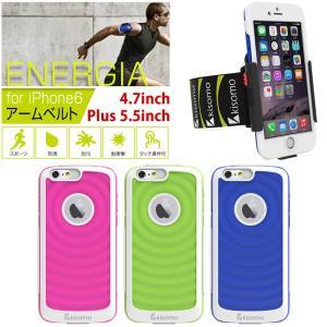 『送料無料』 iPhone6 / iPhone6 Plus ハードケース 『kisomo ケース一体型アームベルト Energia』 カバー ケース アームバンド スポーツ ランニング ジョギング winglide