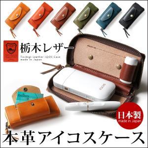 アイコス ケース レザー 日本製 本革 栃木レザー iQOSケース