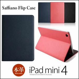 『送料無料』 iPad mini 4 本革 レザー ケース 『LAYBLOCK Saffiano Flip Case for iPad mini4』 アイパッドミニ4 カバー 本革ケース レザーケース おすすめ|winglide