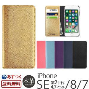 iPhone8 カバー / iPhone7 ケース 手帳型 本革 レザー LAYBLOCK Saff...