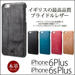 『送料無料』 iPhone6s Plus / iPhone6 Plus 本革 ブライドル レザー ケース 『GRAMAS Bridle Leather Case』 カバー 本革ケース スマホケース ブライドルレザー winglide