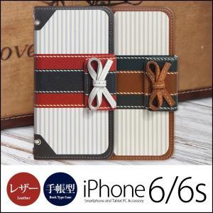 iPhone6s / iPhone6 手帳型 レザー ケース Mr.H Marine Cruise iPhone6sケース アイホン6sケース 手帳型ケース 手帳ケース|winglide