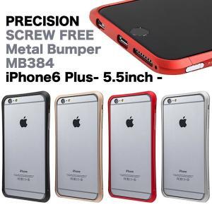 『送料無料』 iPhone6 Plus アルミバンパー 『PRECISION SCREW FREE Metal Bumper MB384』 カバー ケース アルミ バンパー フレーム バンパーケース winglide