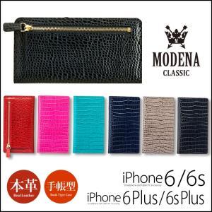 iPhone6s / iPhone6s Plus / iPhone6 / iPhone6 Plus 手帳型 本革 レザーケース Modena Classic 手帳型 カードケース クロコ型押し 牛革 財布|winglide