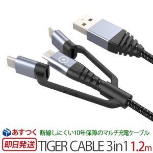 MicroUSBケーブル iPhone  タイプC  Lightningケーブル apple認証 充...