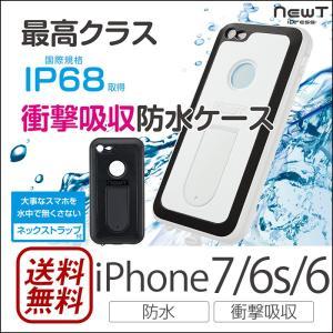 iPhone 7 カバー 耐衝撃 / iPhone6s ケース 衝撃吸収 防水ケース|winglide