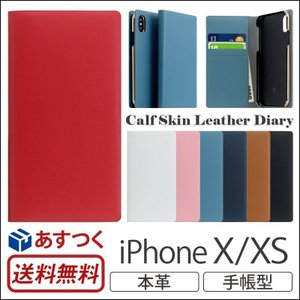 iPhoneX ケース 手帳型 本革 レザー iPhone X カバー 手帳  SLG Design Calf Skin Leather Diary アイフォンX 手帳型ケース 高級|winglide