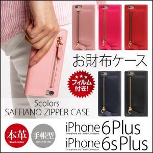 『送料無料』 iPhone6s Plus / iPhone6 Plus 手帳型 本革 レザー ケース 『SLG Design Saffiano Zipper Case』 iPhone6sケース アイホン6s プラス ケース手帳 winglide