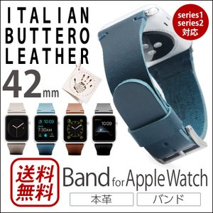 SLG Design Apple Watch 42 mm用 バンド ブッテーロ レザー|winglide