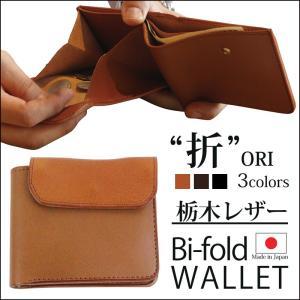 財布 二つ折り メンズ 本革 栃木レザー 粋 SUI 折 BIFOLD WALLET|winglide