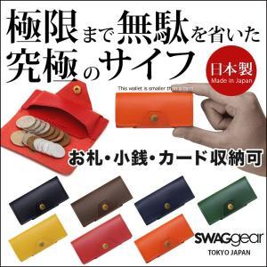 財布 メンズ 本革 SWAGgear TINY タイニー 日本製 小銭入れ|winglide