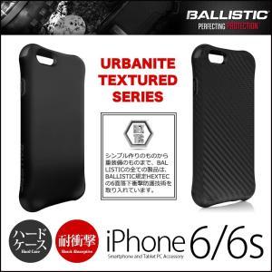 iPhone6s / iPhone6 衝撃吸収 ケース BALLISTIC URBANITE TEXTURED SERIES UR1413-A91P UR1453-A71P iPhone6sケース アイホン6sケース|winglide