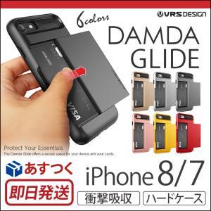 iPhone8 カバー / iPhone7 ハードケース 衝...
