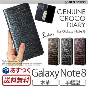 Galaxy Note8 ケース 手帳 本革 レザー ギャラクシーノート8 カバー VERUS Genuine Croco Diary for GalaxyNote8 手帳型ケース|winglide