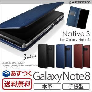 Galaxy Note8 ケース 手帳 本革 レザー ギャラクシーノート8 カバー VERUS Native S for GalaxyNote8 手帳型ケース|winglide
