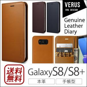 Galaxy S8 ケース 手帳 / GalaxyS8+ カバー GenuineLeatherDiary|winglide