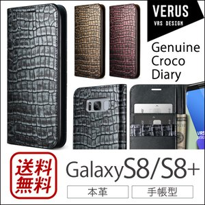 商品名:【 Galaxy S8 ケース / Galaxy S8+ カバー 手帳型 レザー 】  Ge...