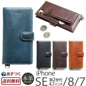 iPhone8 カバー / iPhone7 ケース 手帳 財...