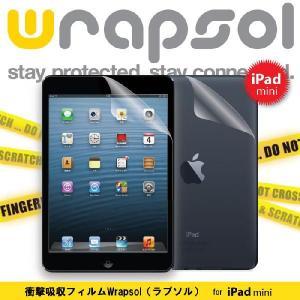 iPad mini アイパッドミニ 用 液晶画面保護フィルム 前面+背面 Wrapsol ラプソル WPIPADMINI-FB 究極の防護フィルム 衝撃吸収プロテクト 落下割れ・擦れ傷 防止|winglide