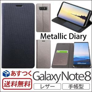 Galaxy Note8 ケース 手帳 レザー ギャラクシーノート8 カバー Zenus Metallic Diary for GalaxyNote8 手帳型ケース|winglide